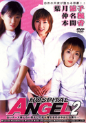 HOSPITAL ANGEL Vol.2