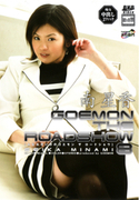 GOEMON Vol.23 THE ROADSHOW 8