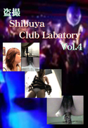 盗撮 Shobuya Club Labatory Vol.4