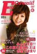 Ero Cawaii Vol.03