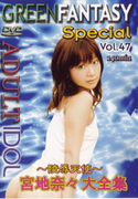 GREEN FANTASY Special Vol.47 ADULT IDOL