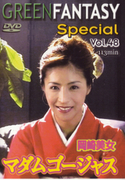 GREEN FANTASY Special Vol.48 マダムゴージャス