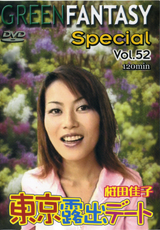 GREEN FANTASY Special Vol.52