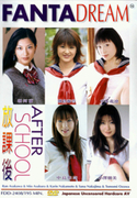 AFTER SCHOOL Vol.8