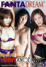HORNY ANGEL 痴女王 Vol.3