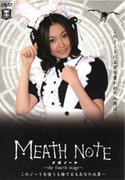 MEATH NOTE Vol.4