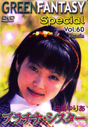 GREEN FANTASY Special Vol.60