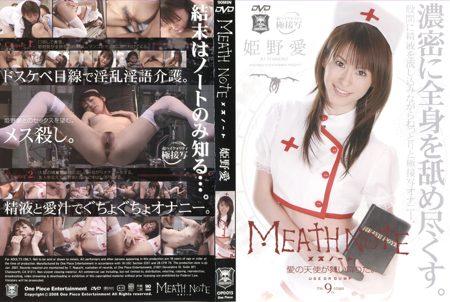 MEATH NOTE Vol.9