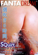 SQUIRT Special Collection Disc2