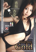 Tora-Tora Gold Vol.84