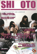 SHI60TO Vol.13