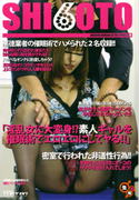SHI60TO Vol.17