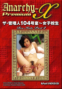 Anarchy-X Premium Vol.1055
