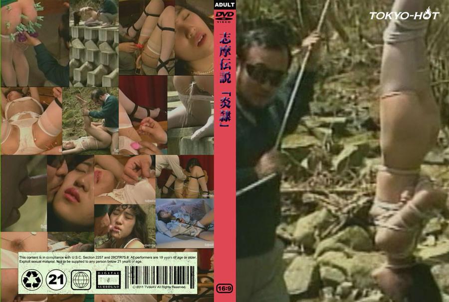 志摩伝説 無修正 裏DVD 無修正DVD 販売のマリン / 志摩伝説 「炎隷」