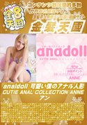 analdoll 可愛い僕のアナル人形 CUTIE ANAL COLLECTION ANNE