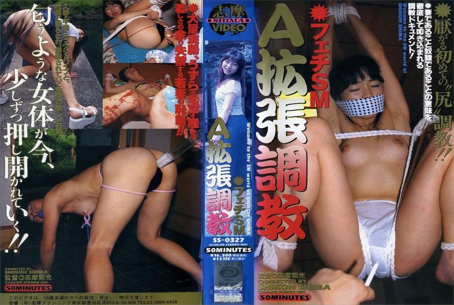 志摩伝説 無修正 裏DVD 無修正DVD 販売のスペード