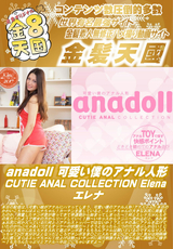 anadoll 可愛い僕のアナル人形 CUTIE ANAL COLLECTION