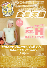 Honey Bunny お家でH MAKE LOVE Jory