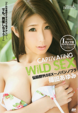 メルシーボークー Vol.20 Captivating Wild Sex