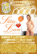 SWEET LOVER 愛欲の恋人 Sexy body Ani Blackfox