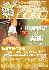 田舎牧場の実態 The AOKAN Collection Valantina Blue