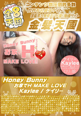 Honey Bunny お家でH MAKE LOVE Kaylee