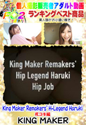 King Maker Remakers HーLegend Haruki 尻コキ編