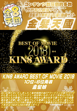KIN8 AWARD BEST OF MOVIE 2018 10位-6位発表