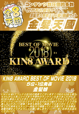 KIN8 AWARD BEST OF MOVIE 2018 5位-1位発表