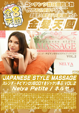 JAPANESE STYLE MASSAGE VOL.2