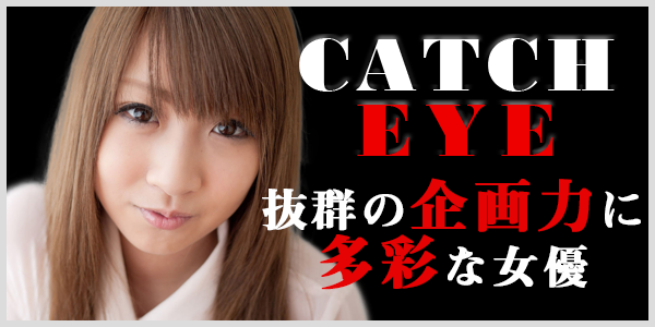CATCHEYE